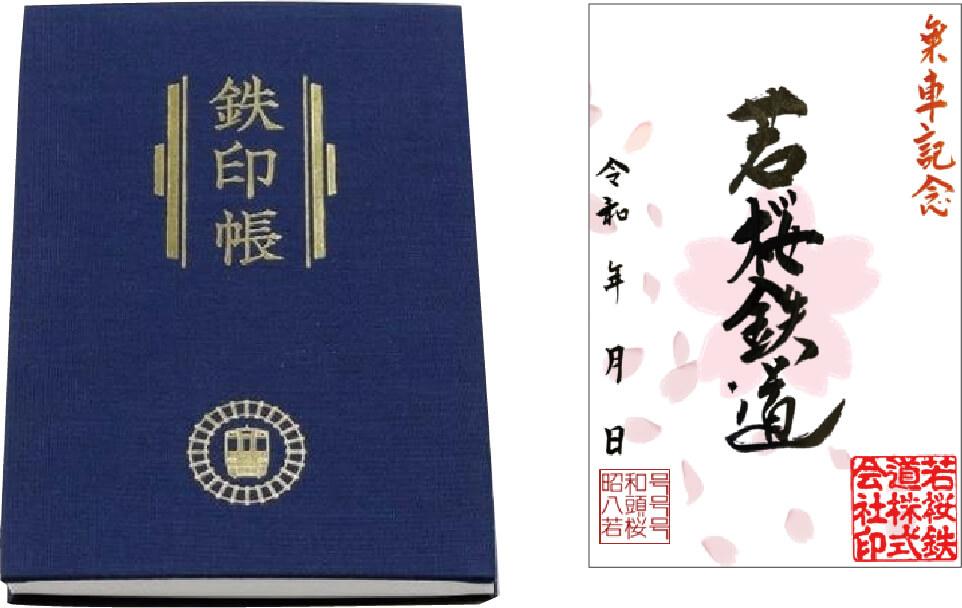 若桜鉄道鉄印帳