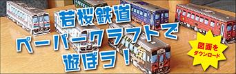 若桜鉄道ペーパークラフトで遊ぼう!